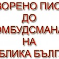Уважаеми господине, Обръщам се към Вас като към най-високо поставеното лице, отговарящо за правата на българските граждани, за тяхната защита от законодателни грешки и хармоничните отношения между държавата и гражданите. […]