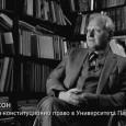 Интервю на професора по конституционно право г-н Ги Каркасон – за това дали съществува разлика в правата на френските граждани в чужбина и в страната според френската конституция. [youtube]http://www.youtube.com/watch?v=v7J8_CCLmaE[/youtube] = […]