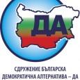 """Сдружението """"ДА"""" – Демократична Алтернатива е организация, в която участват български граждани, пребиваващи във или извън пределите на Република България. Целите на сдружението са: внедряване на реално европейско законодателство, което […]"""