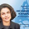 Кои са независимите кандидати за евродепутати ВИДЕО: [youtube]http://www.youtube.com/watch?v=OBn-3Fq8rDU[/youtube] За разлика от предишните евроизбори, когато имаше само един независим кандидат – на тези – независимите засега са 6-ма. Групата на независимите […]