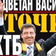 """По настоящем, гласовете които зоват за """"спасяване"""" на КТБ и Цветан Василев са много по-силни от тези които искат присъди за виновниците. Въпреки техните вопли, правилата, които определят дейността на […]"""