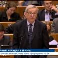 Скандалът който избухна в Брюксел около председателят на европейската комисия потвърждава френската поговорка, че не може да има дим без огън. Кагато един пожар обаче пламва от четири места едновременно […]