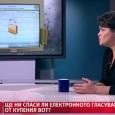 Интервю на Румяна Угърчинска по национална телевизия NEWS 7 / NEWSROOM ВИДЕО 21.10.2015г. [vimeo]https://vimeo.com/143225560[/vimeo]