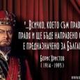 """В пламналия около """"Кристо"""" дебат видях тук и там едно обяснение което """"пресоли манджата"""". Роденият в България творец не се е връщал, защото навремето бил обявен за """"враг на народа"""". […]"""