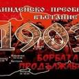 На 21 юли 1903г. в началото на славното Илинденско-Преображенското въстане, край българското леринско село Горно Върбени или Екши Су (днес Ксино Неро, откраднато от православната кочина Гърция) се самоубива след […]
