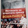 """След 10 годишна анкета, Румяна Угърчинска издаде във Франция книгата """"Истината за атентата срещу Йоан-Павел II-ри, в която в продължение на 400 стр. тя отхвърля един по един всички аргументи […]"""