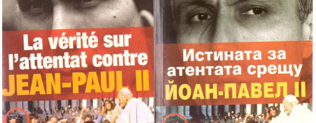 """След 10 годишна анкета, Румяна Угърчинска издаде в Париж през 2005г. """"Истината за атентата срещу Йоан-Павел II ри. През 2009г. книгата бе издадена в България. Тази анкета, документирана от край […]"""